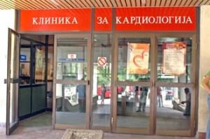 Кардиология - Държавна Болница - Скопие