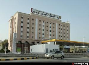 Болница KIMS Oman