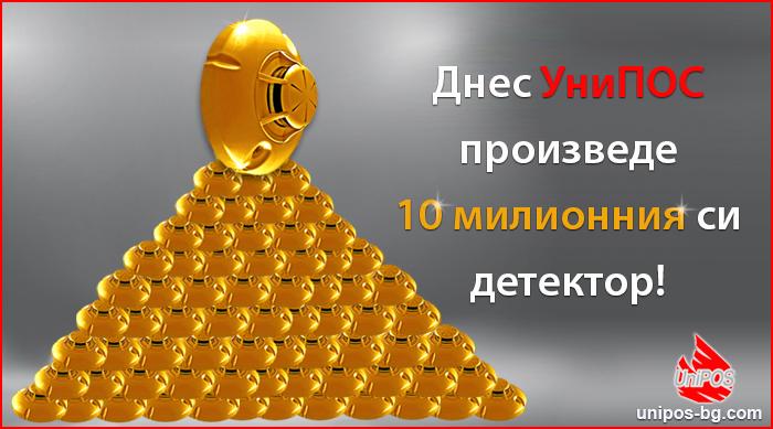 10million-gold-podium-ver7-bg